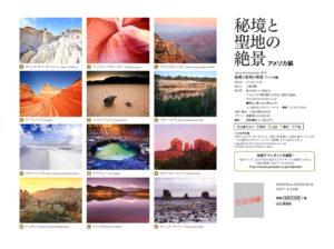 ヤマケイカレンダー2