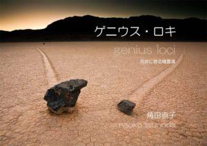 GeniusLoci-Book