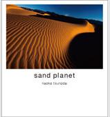 sandplanet